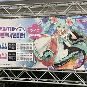 【LIVEセットリスト&現地フォトレポート】マジカルミライ2021