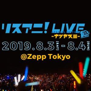 『リスアニ!LIVE SPECIAL EDITION ナツヤスミ』セットリスト・イベントレポートまとめ