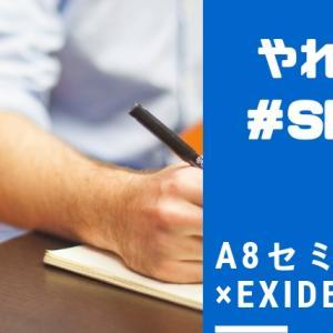 【SEO対策】A8×EXIDEAアフィリエイト限定セミナーの感想まとめ