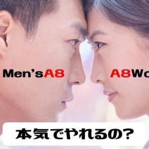 men'sA8(メンズA8)って評判どう?第一期生のMVPがレビュー