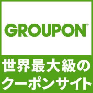 【緊急!!】 今なら有名なクーポンサイトのグルーポンで更に16%オフ!!