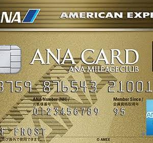 【必読!!】 ANAアメックスのメリットとデメリットを知ろう! 今なら70,000マイルの入会ボーナスを