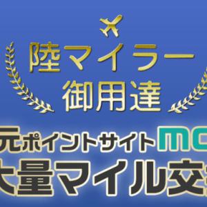 【急げ!!】   無料で19,500楽天ポイントをゲットチャンス!!