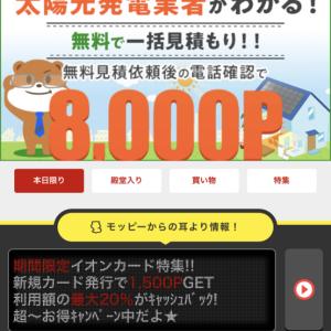【地球温暖化対策!!】  グリーンエネルギーの見積りだけで約8,000円をゲットチャンスを見逃さないで!