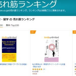Amazon電子書籍「海外教育・留学」部門でランキング1位を獲得しました!