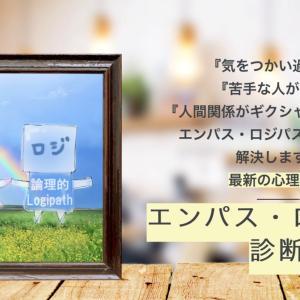 コミック・エッセイスト『竜』誕生!