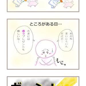 エンパスとロジパス®のすれ違い(コミック・エッセイ)