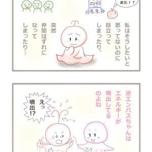 逆エンパスちゃん登場!