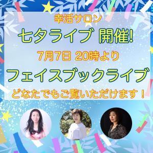 七夕ライブ開催します!