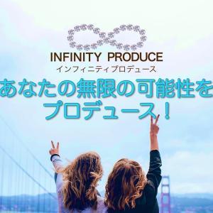 無限の可能性をカタチに!インフィニティプロデュース