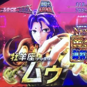 第109戦!vs聖闘士星矢!ブロンズBOXからまさかのムウ様降臨!からの覚醒デジャブ発生。