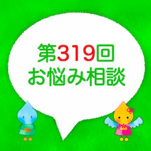 【第319回】保育士お悩み相談|1歳児クラス。自分の作業スピードが遅く、悩みます