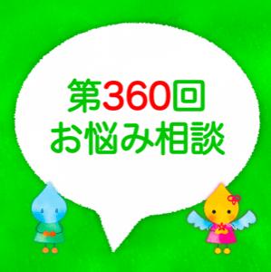 【第360回】保育士お悩み相談|ベッドから転落した1歳児。転職後も心配で不安です