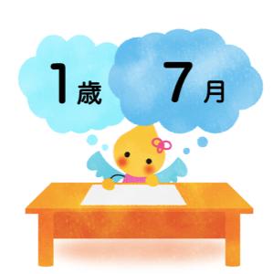 【7月】月案・週案の文例【1歳児】