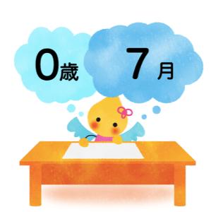【7月】月案・週案の文例【0歳児】