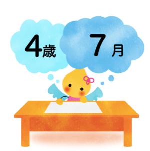 【7月】月案・週案の文例【4歳児】