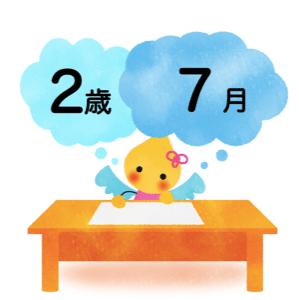 【7月】月案・週案の文例【2歳児】