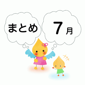 【7月】個人案の文例【まとめ】