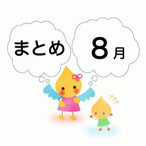 【8月】個人案の文例【まとめ】