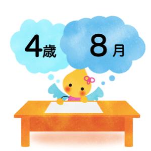 【8月】月案・週案の文例【4歳児】