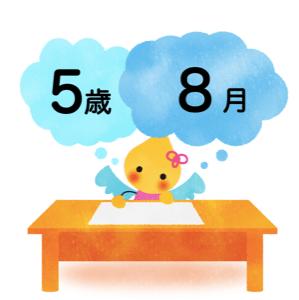 【8月】月案・週案の文例【5歳児】