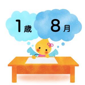【8月】月案・週案の文例【1歳児】