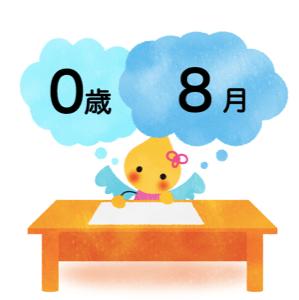 【8月】月案・週案の文例【0歳児】