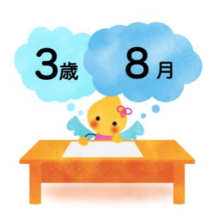 【8月】月案・週案の文例【3歳児】