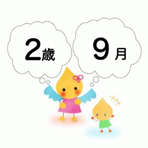 【9月】個人案の文例【2歳児】