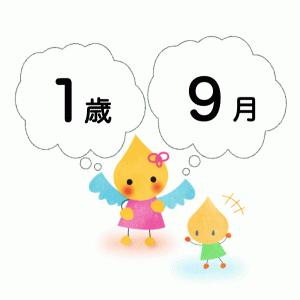 【9月】個人案の文例【1歳児】