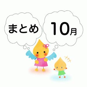 【10月】個人案の文例【まとめ】
