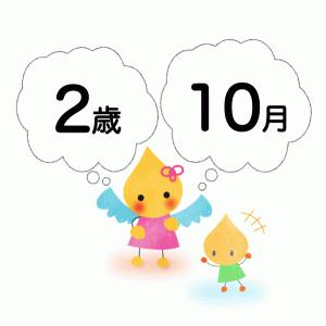 【10月】個人案の文例【2歳児】
