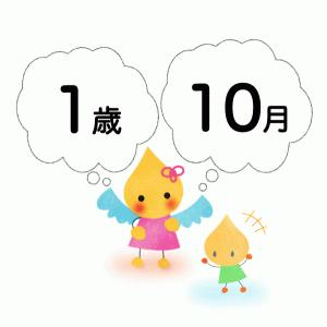 【10月】個人案の文例【1歳児】