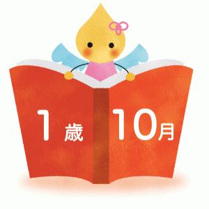 【10月】絵本のおすすめ【1歳児】