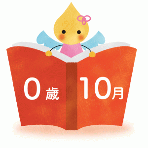 【10月】絵本のおすすめ【0歳児】