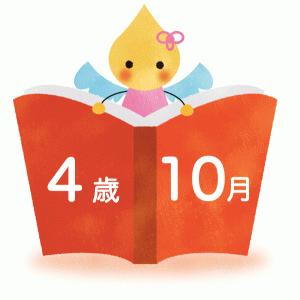 【10月】絵本のおすすめ【4歳児】