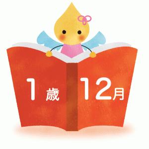 【12月】絵本のおすすめ【1歳児】