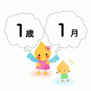 【1月】個人案の文例【1歳児】