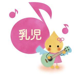 【乳児向き】保育園・幼稚園の人気・定番の歌【30曲】