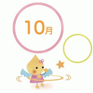 【10月】「すぐできる」室内・室外の遊びネタ