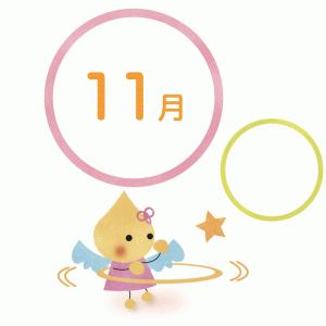 【11月】「すぐできる」室内・室外の遊びネタ
