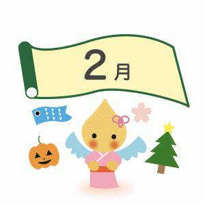 『猫の日(2月22日)』の説明と子どもへの伝え方【2月/保育園・幼稚園向け】