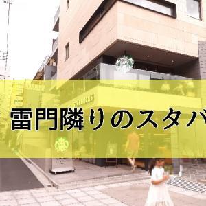 浅草|雷門の横にスタバ誕生してて嬉しい!