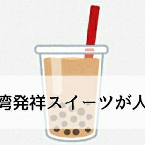 台湾発祥のスイーツって人気だよね。今度はボビフル(Bobii Frutii)?