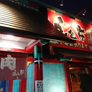 川西五色亭焼き肉