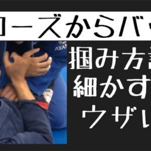 ブラジリアン柔術テクニック~アームドラッグ・バック編~