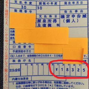 『確定申告の還付金』が戻って来た!〇〇円!?