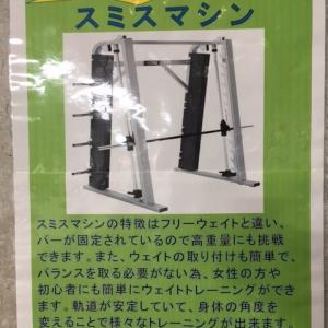 【筋トレ】行きつけのジムに『スミスマシン』がやってきた!左上肢障がい者の筋トレ法?