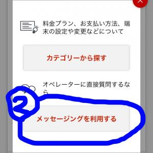 『楽天モバイルの問い合わせ方法は?』「楽天モバイル SIMアプリ」のメッセージング機能って使えるの?