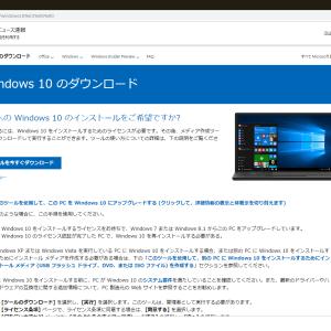 windows7 サポート終了直前にwindous10へアップデート